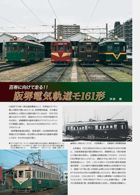 阪堺電気軌道モ161形