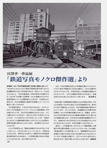 「鉄道写真モノクロ傑作選」より