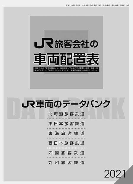 JR旅客会社の車両配置表/JR車両のデータバンク 2021