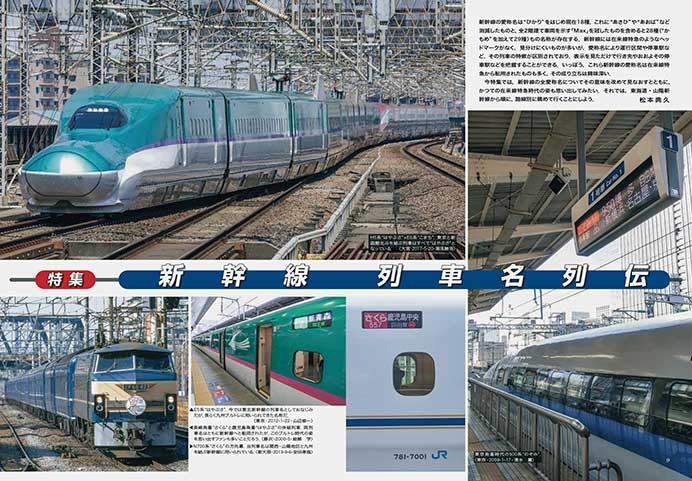 新幹線列車名列伝