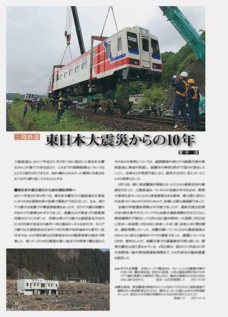 三陸鉄道 東日本大震災からの10年