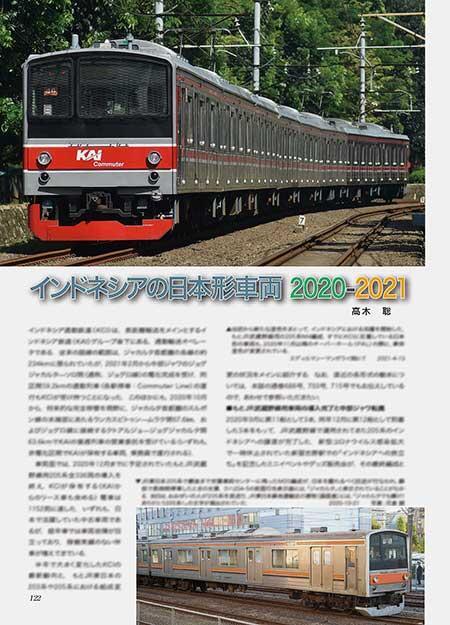 インドネシアの日本形車両 2020-2021