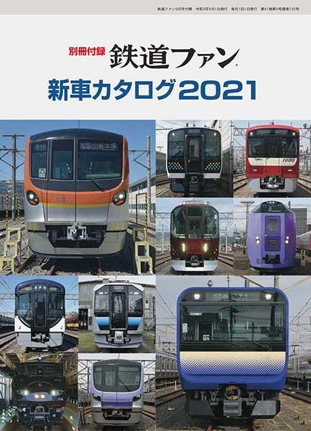 新車カタログ2021