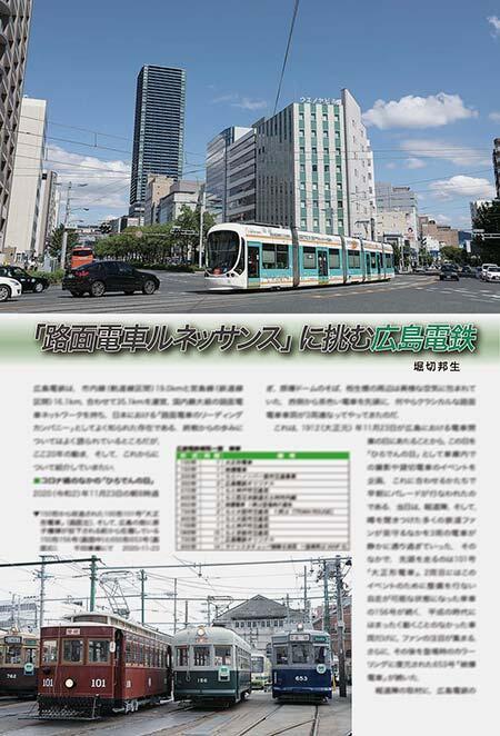 「路面電車ルネッサンス」に挑む広島電鉄