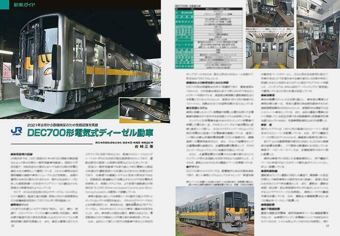 JR西日本 DEC700形電気式ディーゼル動車