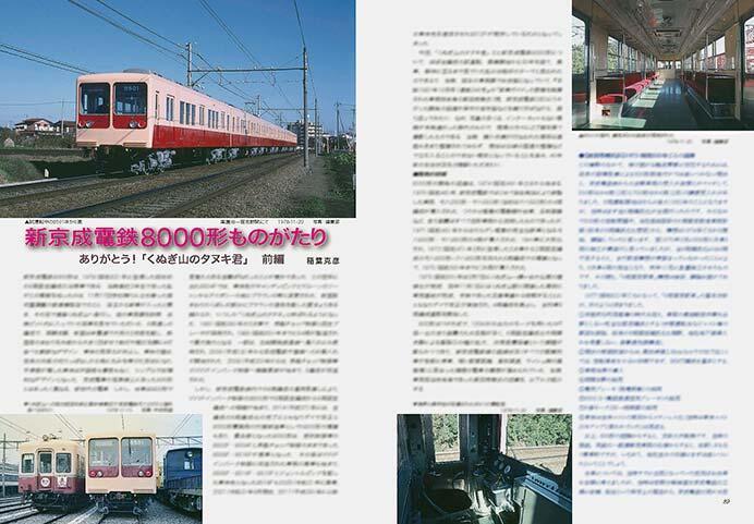 新京成電鉄8000形ものがたり