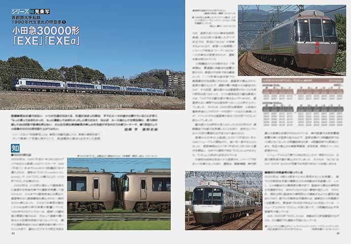 小田急30000形「EXE」「EXEα」