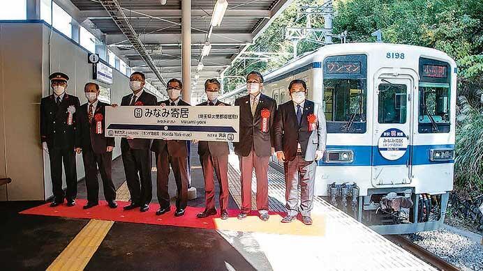 みなみ寄居駅と新幹線訓練公開