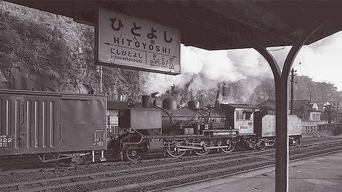 人吉盆地を往く 湯前線の8620