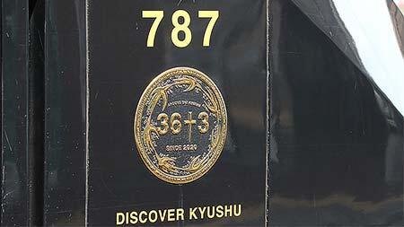 JR九州787系BM-363編成 「36+3」臨時列車に試乗