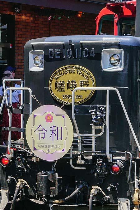 開業30周年を迎えた嵯峨野観光鉄道