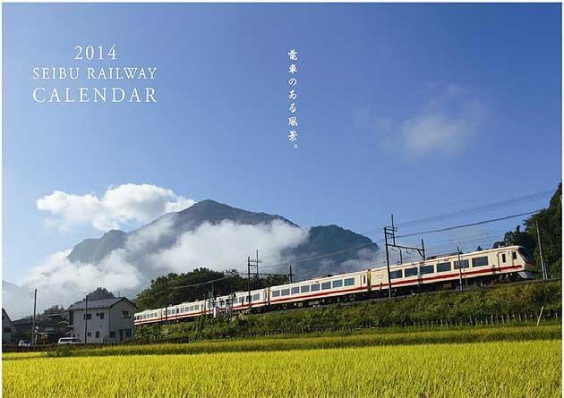 「2014年西武鉄道カレンダー」