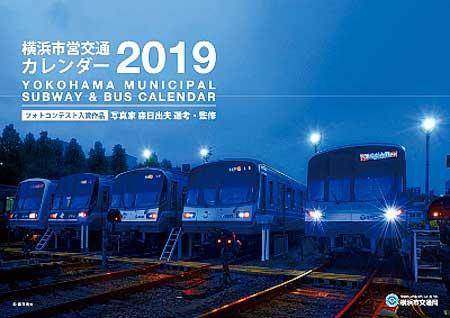「横浜市営交通カレンダー2019」発売