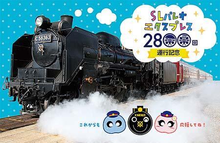 秩父鉄道「SLパレオエクスプレス2800回運行記念入場券」発売
