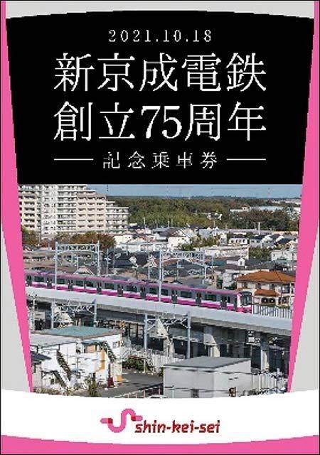 「新京成電鉄創立75周年記念乗車券」発売