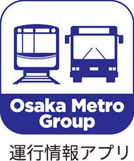 「Osaka Metro Group運行情報アプリ」3月27日から配信開始