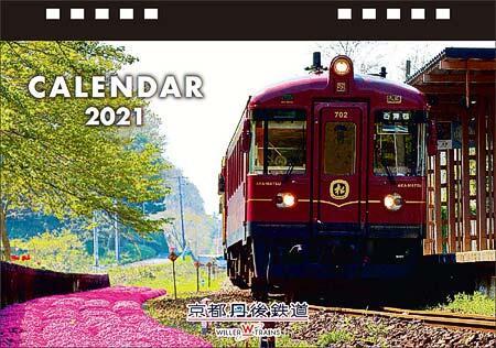 京都丹後鉄道「2021年丹鉄カレンダー」発売