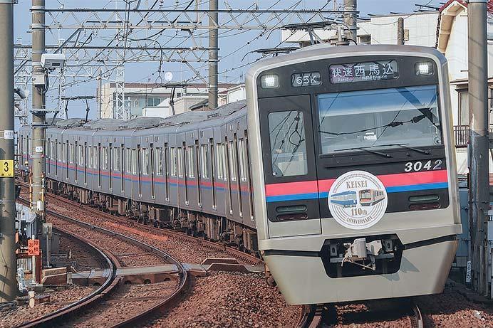 京成電鉄で「創立110周年記念ミュージアムトレイン」運転