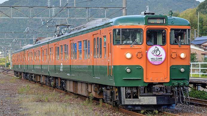 『ヒルクライムチャレンジシリーズ2019』にともなう臨時列車運転